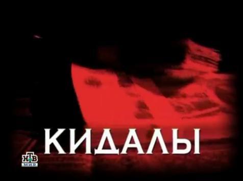 Следствие вели с Леонидом Каневским 04022018