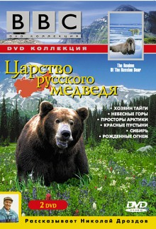 BBC: Царство русского медведя / Realms of the Russian Bear (1992)