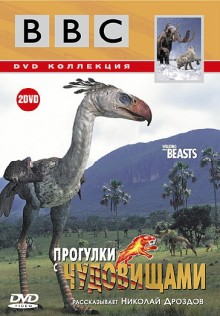 BBC: Прогулки с чудовищами / Walking with Beasts (2001)