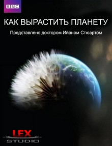 Как вырастить планету / How to Grow a Planet (2012)