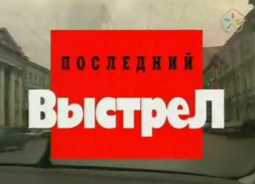 документальный фильм смотреть криминальная россия