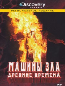 Машины зла: Древние времена / Machines of Malice: Ancient Machines (2010)