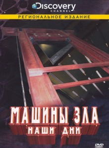 Машины зла: Наши дни / Machines of Malice: Modern Devices (2010)