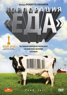 Корпорация «Еда» / Food, Inc. (2008) HD