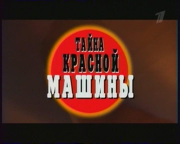 Смотреть фильмы про бандитов после войны 1941-1945 русские