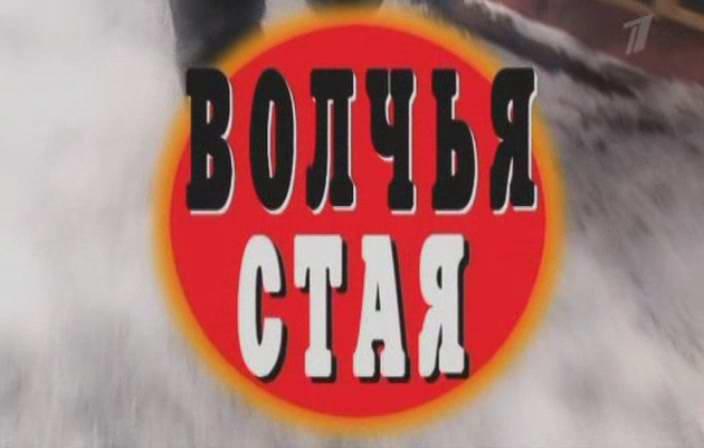 Смотреть криминальная россия 2015 года выпуски
